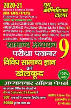 UPSC सामान्य अध्ययन परीक्षा प्लानर 9 विविध सामान्य ज्ञान एवं खेलकूद अध्यायवर सॉल्वड पेपर्स (2020-21)