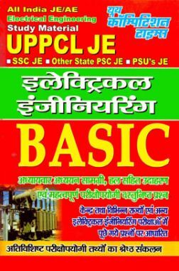 UPPCL JE इलेक्ट्रिकल इंजीनियरिंग Basic