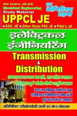 UPPCL JE इलेक्ट्रिकल इंजीनियरिंग Transmission & Distribution