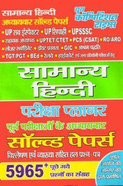 UPSSSC/UPTET/PCS वस्तुनिष्ठ सामान्य हिंदी अध्यायवर सॉल्वड पेपर्स