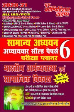 UPSC/PCS सामान्य अध्ययन भारतीय अर्थव्यवस्था एवं सामाजिक विकास अध्यायवार सॉल्वड पेपर्स परीक्षा प्लानर 6 (2020-21)