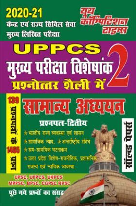 UPPCS (Mains) सामान्य अध्ययन मुख्य परीक्षा विशेषांक सॉल्वड पेपर्स-I, II, III, & IV (2020-21)