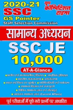 SSC/SSC JE सामान्य अध्ययन 10,000 AT A Glance Topicwise One Liner (2020-21)