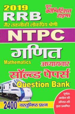 RRB NTPC गैर तकनीकी लोकप्रिय कोटि परीक्षा गणित अध्यायवार सॉल्वड पेपर्स Question Bank 2019