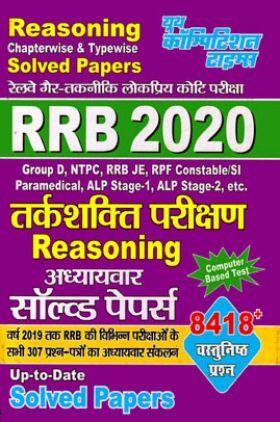 RRB सामान्य बुद्धि परीक्षा एवं तर्कशक्ति परीक्षा Reasoning  अध्यायवार सॉल्वड पेपर्स