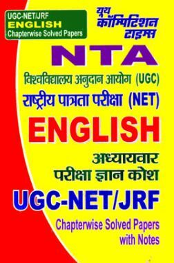 NTA/UGC NET/JRF English अध्यायवार परीक्षा ज्ञान कोश Chapterwise Solved Papers With Notes