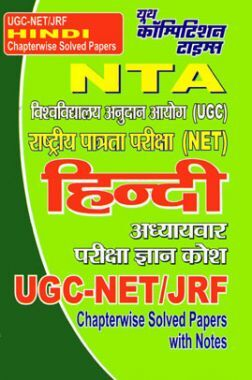 NTA/UGC NET/JRF हिंदी अध्यायवार परीक्षा ज्ञान कोश Chapterwise Solved Papers With Notes