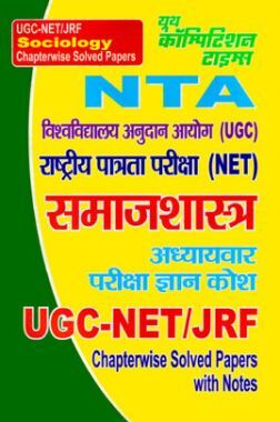 NTA/UGC NET/JRF समाजशास्त्र अध्यायवार परीक्षा ज्ञान कोश Chapterwise Solved Papers With Notes