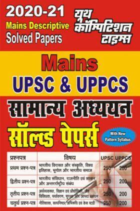 UPSC/UPPCS (Mains)  सामान्य अध्ययन सॉल्वड पेपर्स (2020-21)