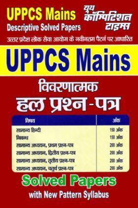 UPPCS (Mains) सामान्य हिंदी, निबन्ध एवं सामान्य अध्ययन विवरणात्मक हल प्रश्न पत्र