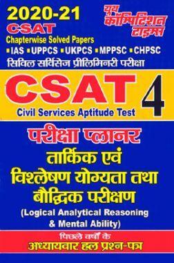 CSAT 4 परीक्षा प्लानर तार्किक एवं विश्लेषण योग्यता तथा बौद्धिक परीक्षण