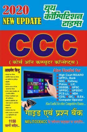 CCC कम्प्यूटर सेलेक्टर नोट्स एवं प्रश्न बैंक