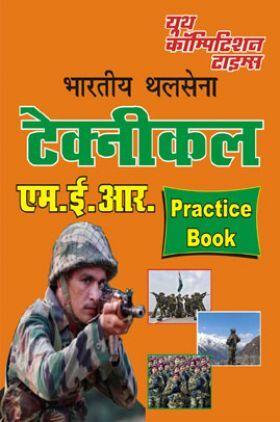 भारतीय थलसेना Technical Book MER Practice Book