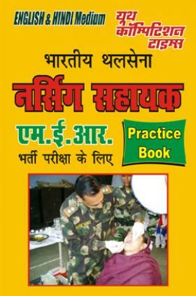 भारतीय थलसेना नर्सिंग सहायक  MER Practice Book