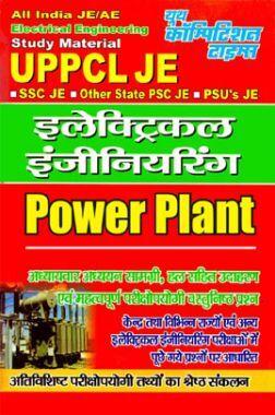 UPPCL JE इलेक्ट्रिकल इंजीनियरिंग Power Plant