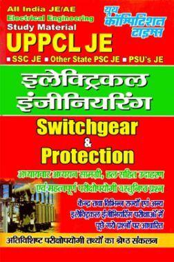UPPCL JE इलेक्ट्रिकल इंजीनियरिंग Switchgear & Protection