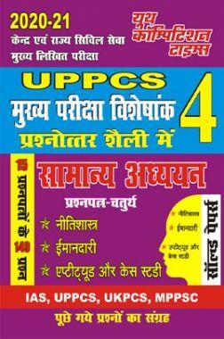 UPPCS Mains 4 सामान्य अध्ययन साल्व्ड पेपर्स