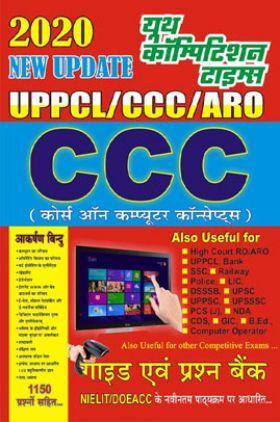 UPPCL/CCC/ARO सेलेक्टर नोट्स एवं प्रश्न बैंक