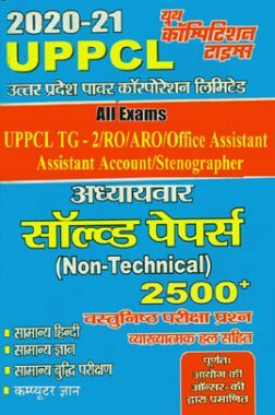 UPPCL Non-Technical Solved Papers (Hindi)