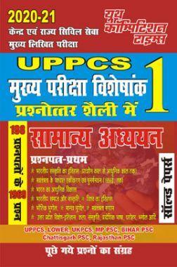 UPPCS Mains 1 सामान्य अध्ययन साल्व्ड पेपर्स