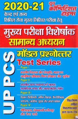 UPPCS Mains सामान्य अध्ययन टेस्ट सीरीज