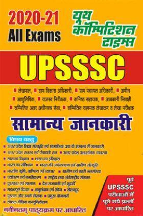 UPSSSC सामान्य जानकारी