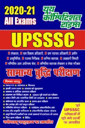 UPSSSC सामान्य बुद्धि परीक्षण