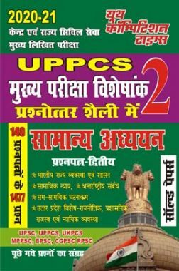 UPPCS (Mains) Paper-2 सामान्य अध्ययन साल्व्ड पेपर्स