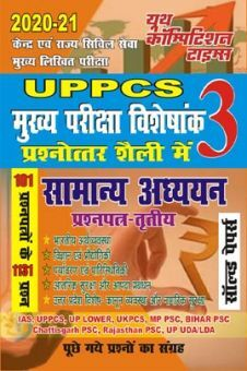 UPPCS (Mains) Paper-3 सामान्य अध्ययन साल्व्ड पेपर्स