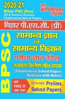 Bihar PSC (Pre) सामान्य ज्ञान व सामान्य विज्ञान परीक्षा ज्ञान कोश Chapterwise Solved Papers Analysis With Notes