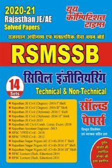 RSMSSB सिविल इंजीनियरिंग Technical & Non-Technical Solved Papers