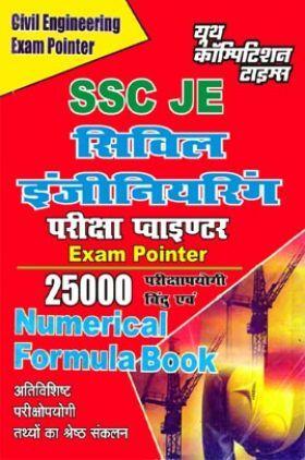 SSC JE सिविल इंजीनियरिंग Exam Pointer & Formula Book