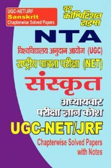 NTA UGC-NET / JRF संस्कृत Chapterwise Solved Papers With Notes