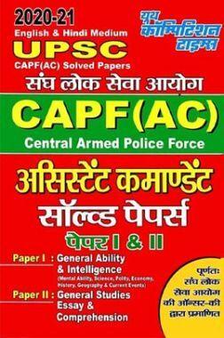 UPSC CAPF (AC)  अस्सिस्टेंट कमाण्डेंट साल्व्ड पेपर्स पेपर I एवं II