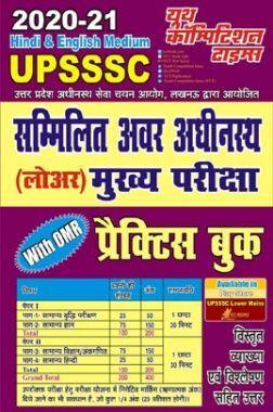 UPSSSC सम्मिलित अवर अधीनस्थ (लोअर) मुख्या परीक्षा प्रैक्टिस बुक