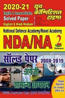 NDA / NA सॉल्वड  पेपर्स अंग्रेजी व सामान्य अध्ययन (2008-2019)