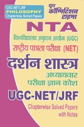 NTA UGC-NET / JRF दर्शन शास्त्र Chapterwise Solved Papers With Notes