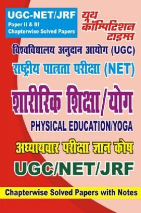 NTA UGC-NET / JRF शारीरिक शिक्षा / योग Chapterwise Solved Papers With Notes