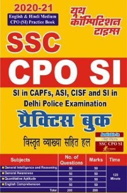SSC CPO SI प्रैक्टिस बुक