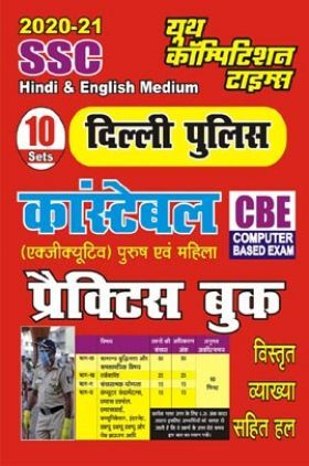 SSC दिल्ली पुलिस कांस्टेबल प्रैक्टिस बुक