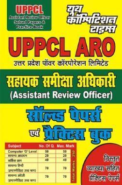 UPPCL ARO सॉल्वड पेपर्स एवं प्रैक्टिस बुक