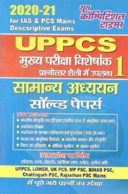 UPPCS Mains सामान्य अध्ययन सॉल्वड पेपर्स 1
