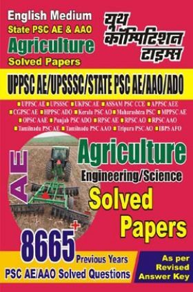 UPPSC AE/ UPSSC/ STATE PSC AE / AAO /ADO Agriculture Engineering / Science Previous Years Objective Solved Papers