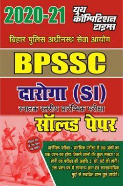 BPSSC दारोगा सॉल्वड पेपर्स