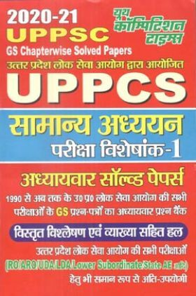 UPPCS सामान्य अध्ययन परीक्षा विशेषांक Chapterwise Solved Papers