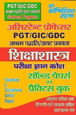 अस्सिस्टेंट प्रोफेसर PGT/ GIC/ GDC शिक्षाशास्त्र परीक्षा ज्ञान कोश सॉल्वड पेपर्स एवं प्रैक्टिस बुक