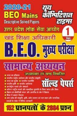 UPPSC BEO Mains सामान्य अध्ययन सॉल्वड पेपर्स Vol.-1