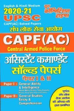 UPSC CAPF (AC) सॉल्वड पेपर्स I And II