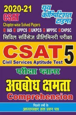 CSAT 5 परीक्षा प्लानर अवबोध क्षमता