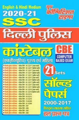 SSC दिल्ली पुलिस कॉन्स्टेबल 21 Sets सॉल्वड पेपर्स (2002-2017)